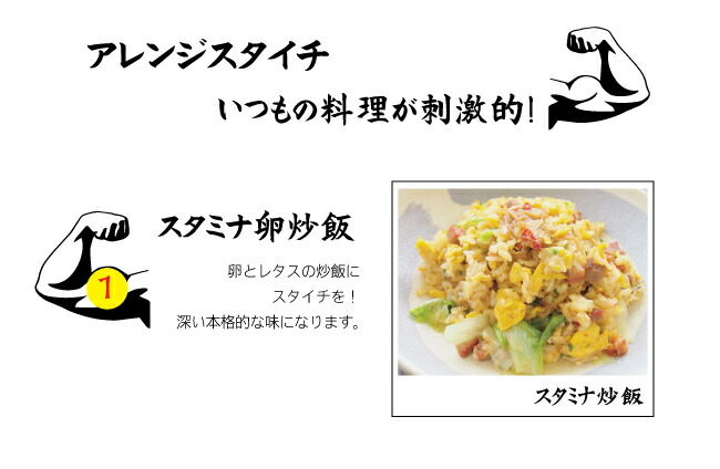 スタイチ調理例3飯友としても調味料としても使える