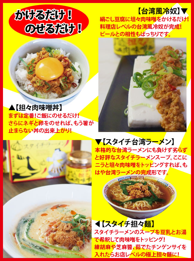 坦々肉味噌の使い方 坦々肉味噌丼 台湾ラーメントッピング