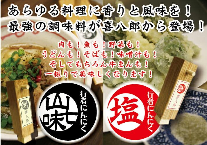 喜八郎直伝の調味料!「行者にんにく黒七味&塩」!