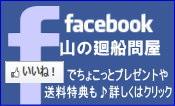 山の廻船問屋 公式フェイスブック
