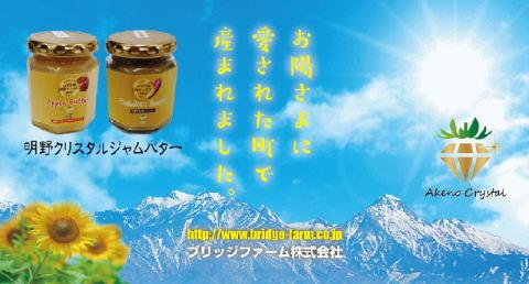 明野クリスタル ジャムバター