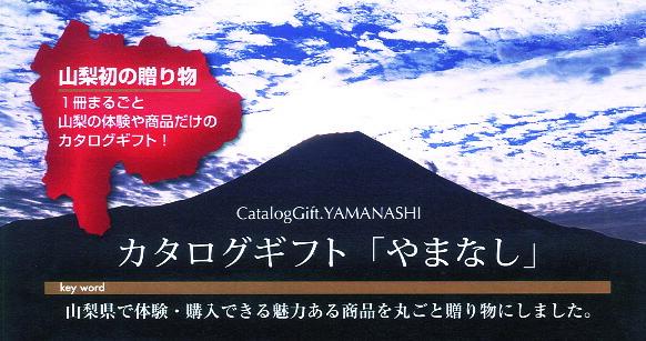「山梨を贈る」カタログギフト