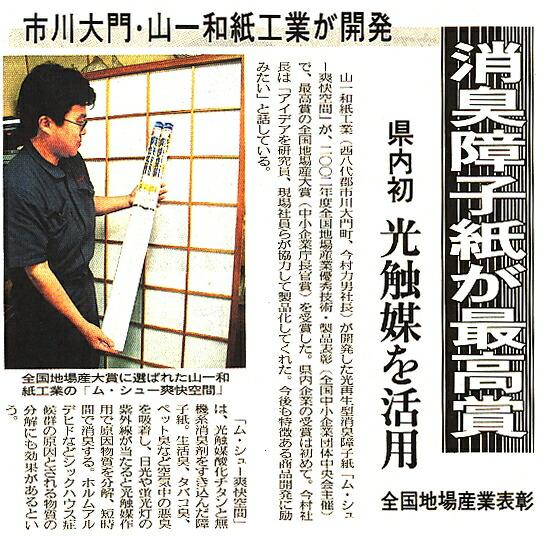 新聞掲載記事 障子紙
