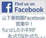 山下果樹園Facebook