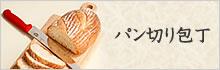 パン切り包丁カテゴリ