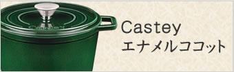 Castey エナメルココット