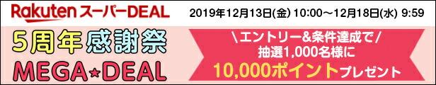楽天スーパーDEAL5周年感謝祭MEGA★DEAL