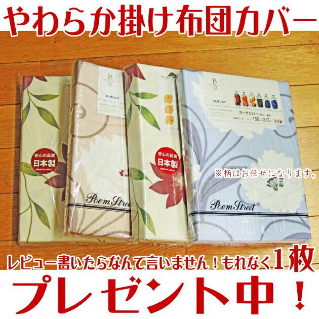 羽毛布団 シングルサイズ カバープレゼント