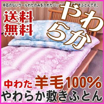 羊毛100敷き布団
