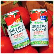 「信州生まれのおいしいトマト 低塩」「信州生まれのおいしいトマト 食塩無添加」