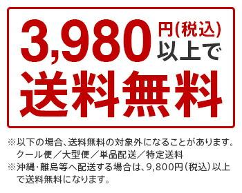 3980送料無料