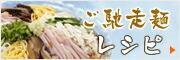 ご馳走麺レシピ