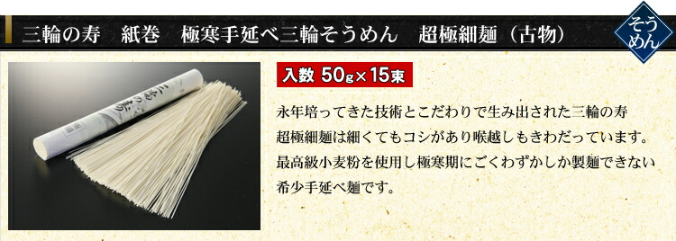 三輪の寿 紙巻 極寒手延べ三輪そうめん 超極細麺(古物)