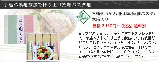 手延べ素麺技法で作り上げた細パスタ麺