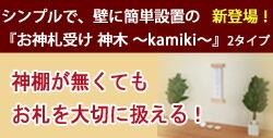 お神札受け 神木〜kamiki〜