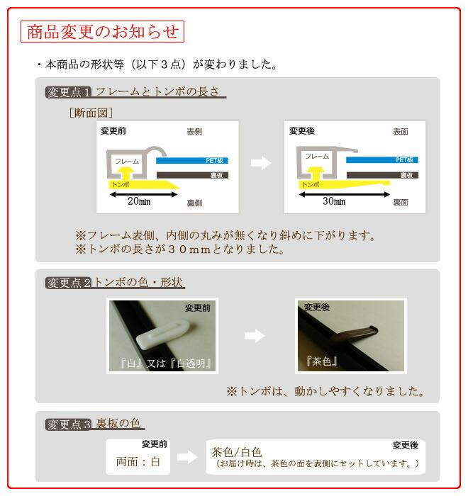 ポスターフレーム 商品変更のお知らせ