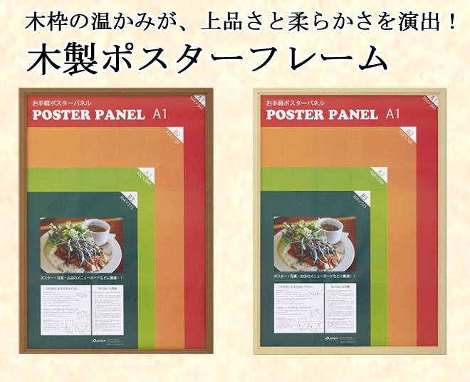木製ポスターフレーム カテゴリトップ画像