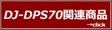 DJ-DPS70 オプション