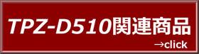 TPZ-D510 オプション
