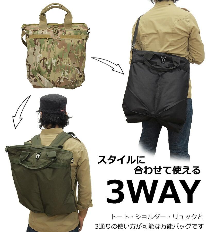 3WAYヘルメットバッグ