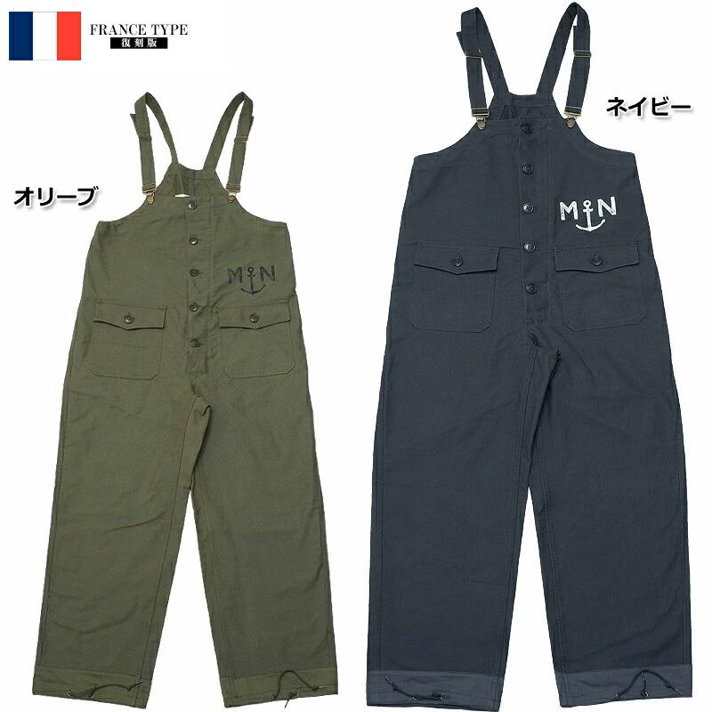 フランス軍タイプ 海軍 NAVY デッキパンツ