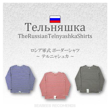 テルニャシュカシャツ