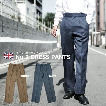英国No2パンツ