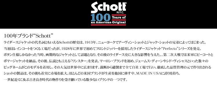 Schott・ショット