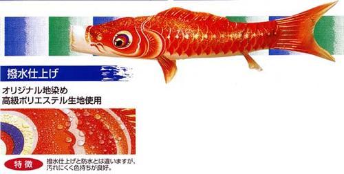 【鯉のぼり】1.5m勢雅鯉オリジナル吹流し【ベランダセット】【送料無料】詳細説明
