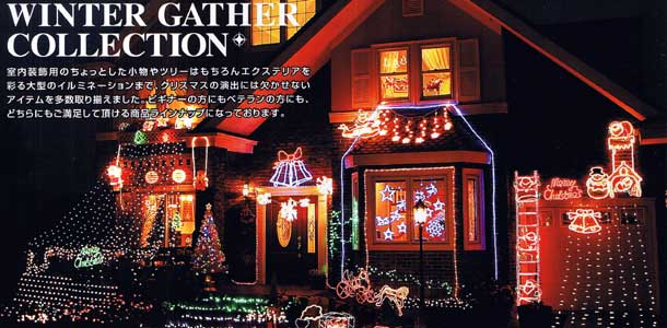 クリスマス【イルミネーション】【電飾】新製品 予約販売実施中