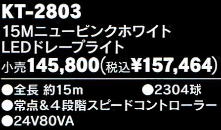 15mニューピンクLEDドレープライト 詳細