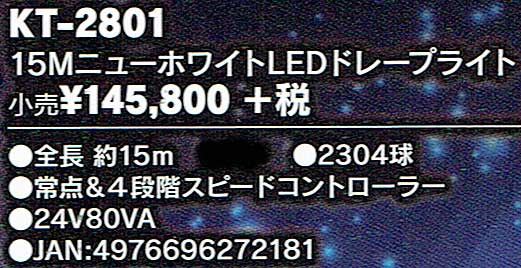 15mニューホワイトLEDドレープライト 詳細