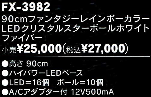 90cmファンタジーレインボーカラーLEDクリスタルスターボールホワイトファイバーツリー