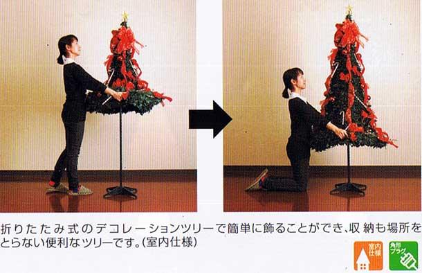 【クリスマスツリー】組立イメージ転用