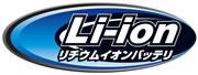 リチウムイオンバッテリシリーズ