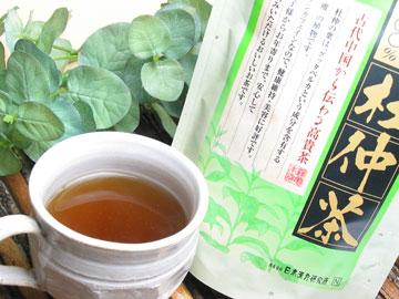 農薬 無 杜仲 国産 茶 【国産100%】杜仲茶 国産