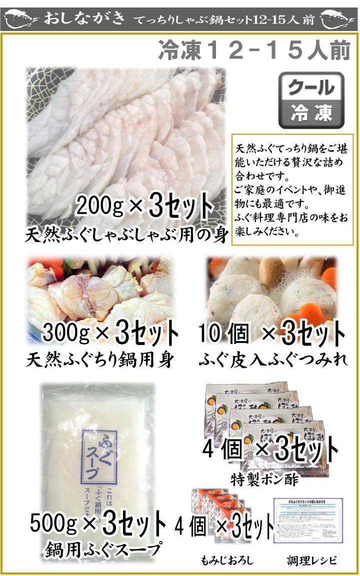てっちりしゃぶ鍋、商品詳細01