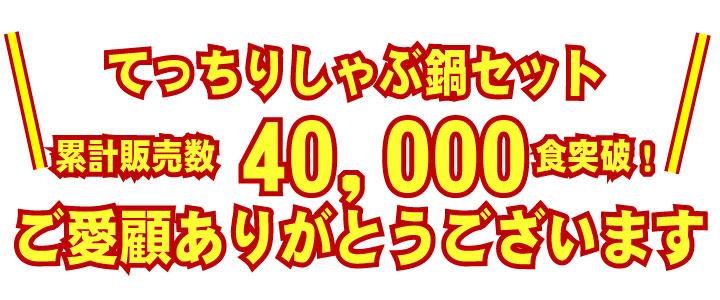 てっちりふぐしゃぶ累計40,000食突破!