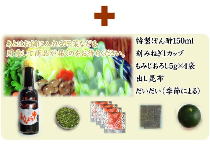 とらふぐ鍋、こだわりの商品詳細−薬味、ぽん酢