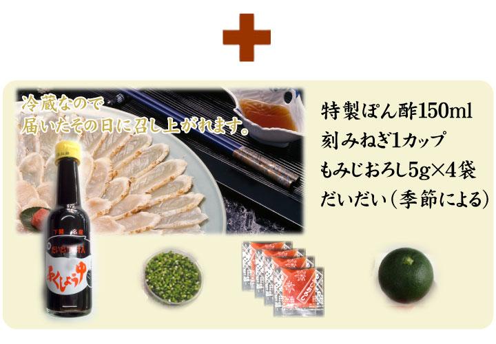 こだわり商品内容−ぽん酢+薬味(昆布なし)、あとは冷蔵だから待つだけ