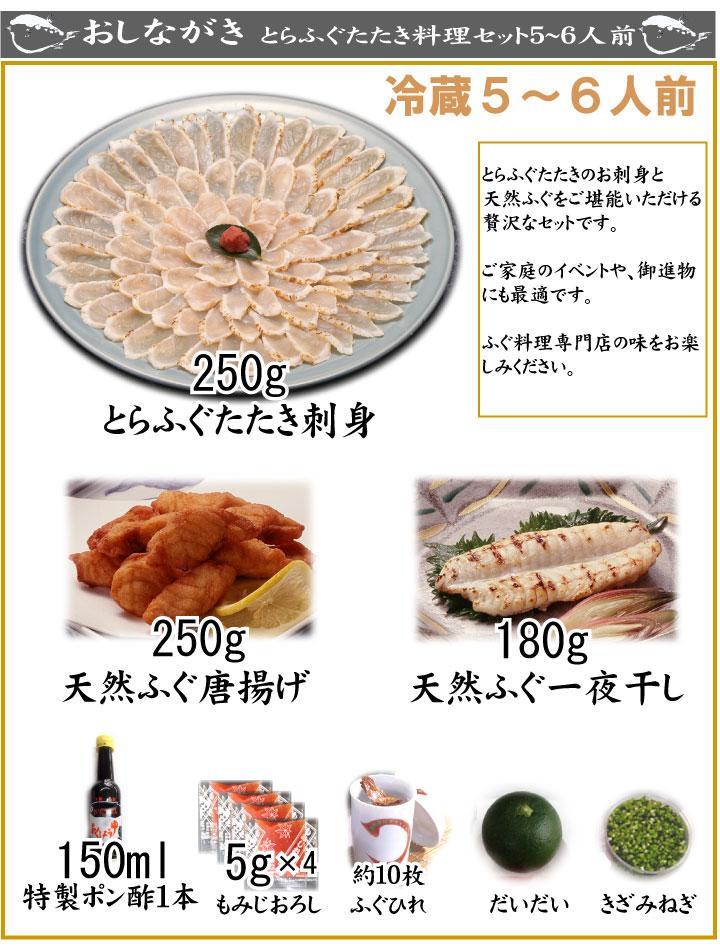 とらふぐ料理セット5−6人前−商品詳細