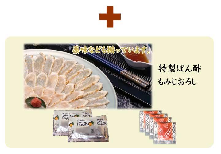 こだわり商品内容−ぽん酢+薬味※注意※