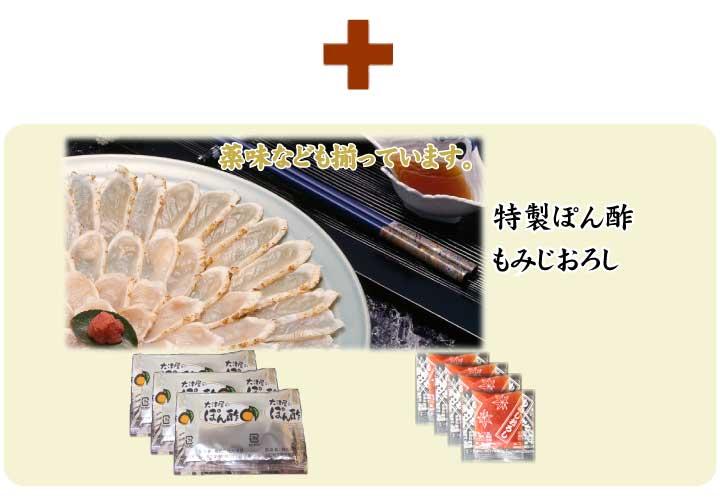こだわり商品内容−ぽん酢+薬味※注意6人前※