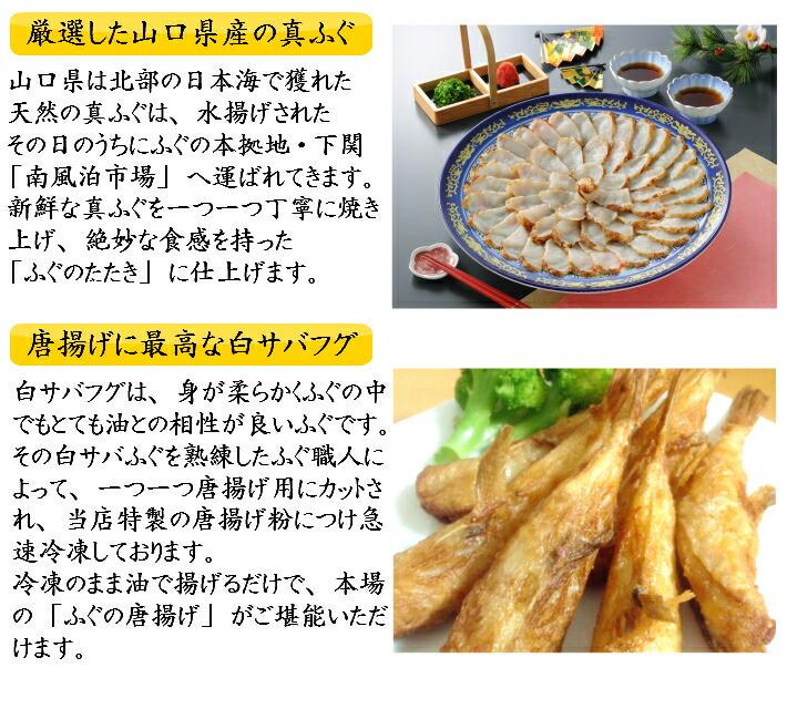 ふぐたたき刺身・唐揚げセット商品詳細
