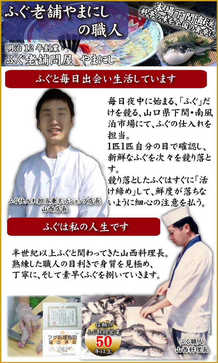 店長と料理長ご紹介