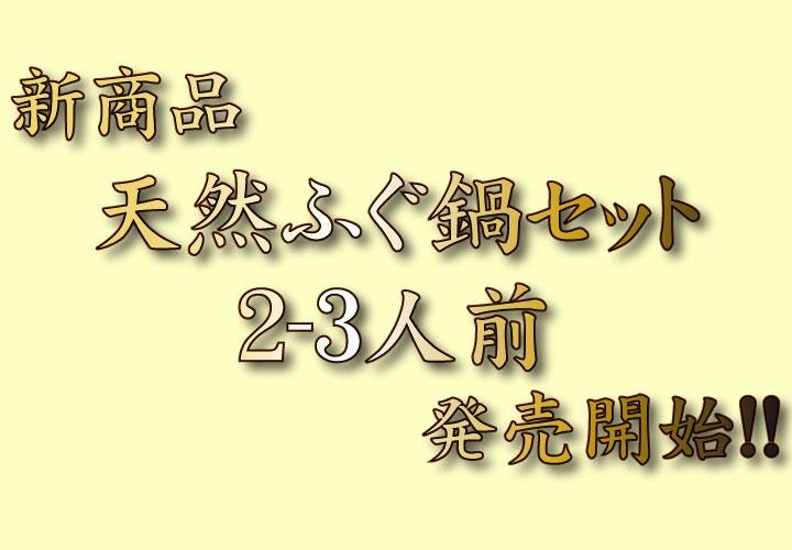 下関ふぐ鍋セット2 ー3人前(真フグ)発売開始します!-テキスト