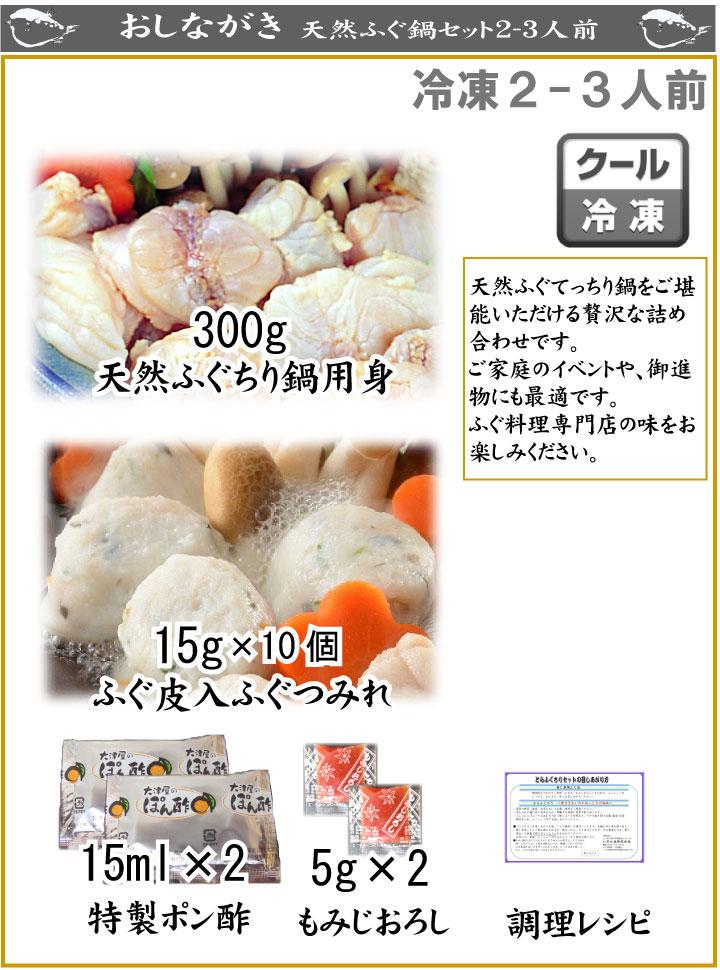 下関ふぐ鍋セット2 ー3人前(真フグ)トップ画像、商品詳細