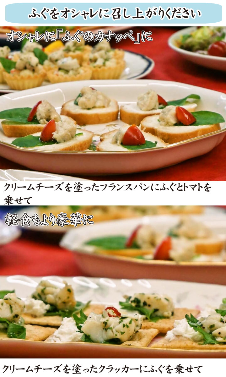 ふぐのコンフィ-アレンジレシピ01