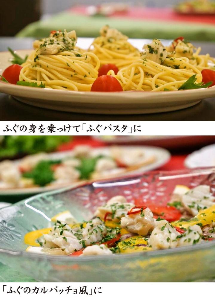ふぐのコンフィ-アレンジレシピ02