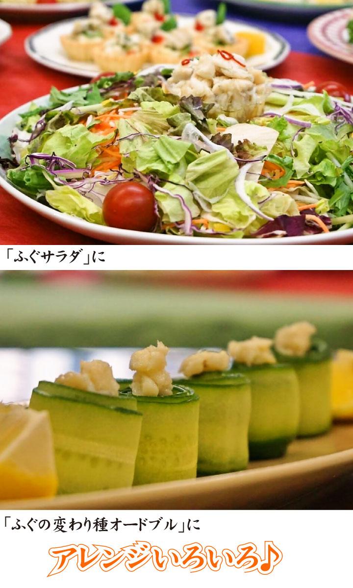 ふぐのコンフィ-アレンジレシピ03